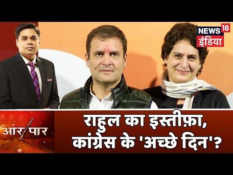 राहुल का इस्तीफ़ा, कांग्रेस के 'अच्छे दिन'? | Aar Paar Amish Devgan के साथ