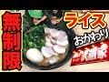 【大人気】家系ラーメンで無料ライス食べ放題がすごかった!【武蔵家】ramen【飯テロ】