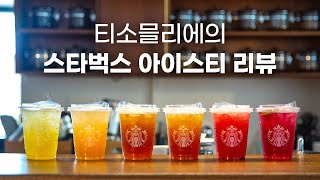 티소믈리에의 스타벅스 아이스티 6종 리뷰!