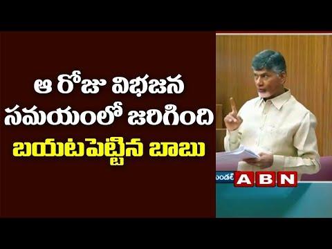 CM Chandrababu Naidu Powerful Speech On Telangana & Andhra Pradesh Bifurcation   ABN Telugu