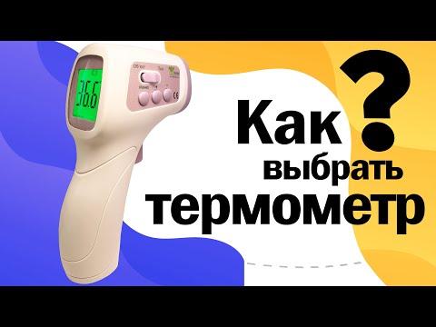 Как правильно выбрать градусник для ребёнка? | Совет от Доктора Комаровского