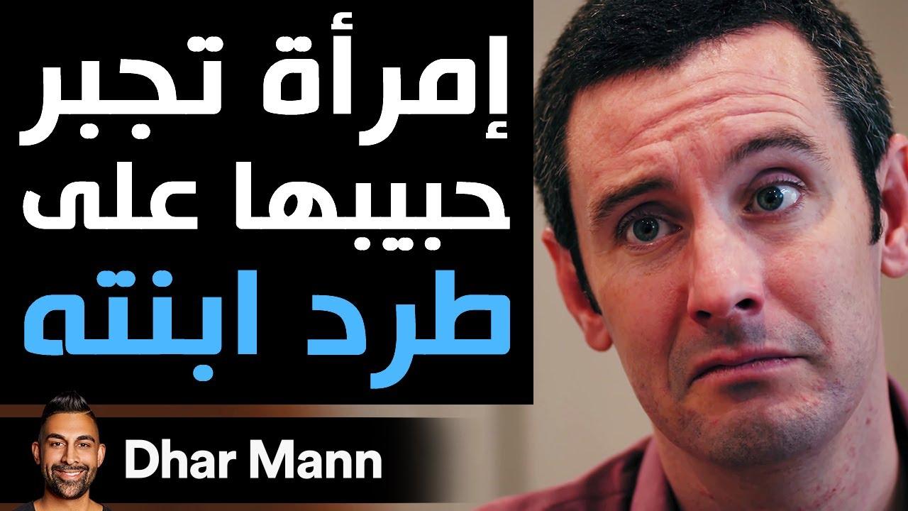 Dhar Mann | حبيبة تقوم بإجبار حبيبها على طرد إبنته خارج المنزل النهاية ستكون صادمة