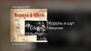 Король и шут - Фокусник - Театр демона /2010/