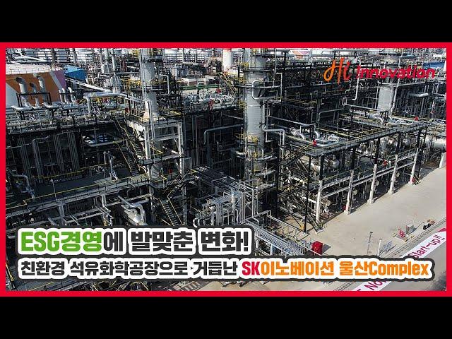 ESG경영에 발맞춘 변화! 친환경 석유화학공장으로 거듭난 SK이노베이션 울산Complex