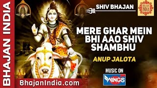 Shiv Bhajan - Mere Ghar Me Bhi Aao Shiv Shambhu - Mahendra Kapoor