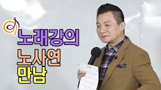 노사연 - 만남 노래강의 / 작곡가 이호섭