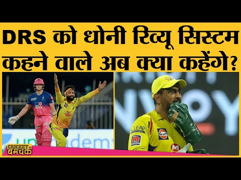 IPL 2020 | Match 4 | CSKvsRR MS Dhoni ने लगातार दूसरे IPL Match में करी DRS में गड़बड़ । Smith