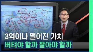 3억이나 떨어진 인천의 부동산, 버텨야할까 빠르게 팔고…
