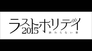 アリスインプロジェクト2015年GW公演 舞台『ラストホリデイ2015』 4月29...