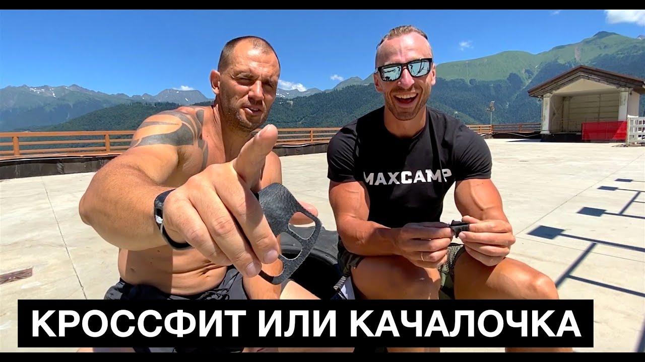 Кроссфит или качалочка?? 😃 Тренировка с Виталием Рудаковским + интервью