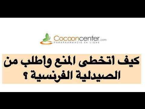 3f46a8fb3 طلب منتجات فيتشي + بيوديرما من الصيدلية الفرنسية بكل بساطة 📦🇫🇷  COCOONCENTER