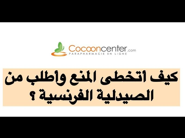 طلب منتجات فيتشي بيوديرما من الصيدلية الفرنسية بكل بساطة Cocooncenter Youtube
