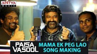 Mama Ek Peg Lao Song Making | Paisa Vasool | Balakrishna, Shriya | Puri Jagannadh | Anup Rubens