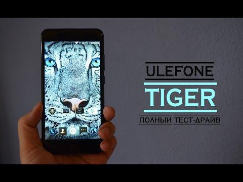 Ulefone Tiger. 5.5 дюймовый тигр в твоем кармане. Первый обзор на русском.