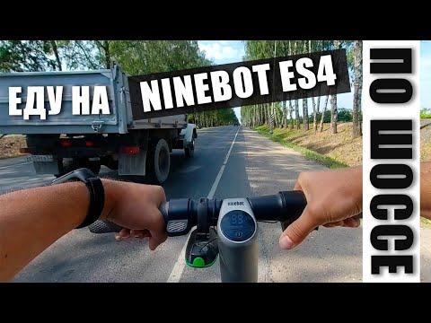 Поездка по оживленному шоссе на электросамокате 👍Ninebot Kickscooter ES4👍 Drive Electric Scooter