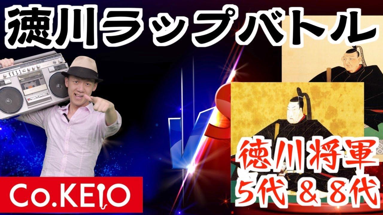 【徳川ラップバトル】Co.慶応 vs 5代綱吉 & 8代吉宗