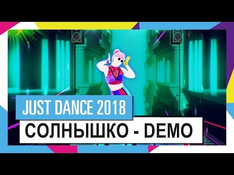 JUST DANCE 2018! NEW RUSSIAN SONG IS HERE! Demo - Солнышко