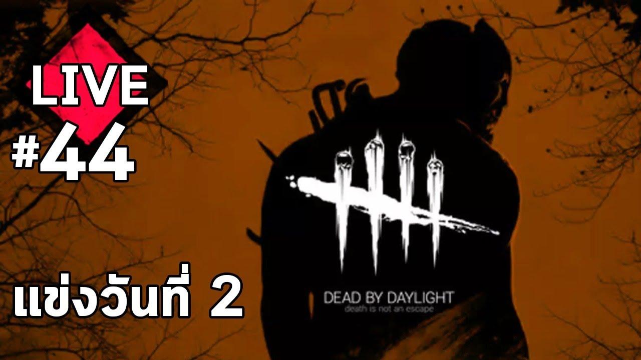 LIVE - Dead By Daylight #44 - ดวงใครจะดีนะ