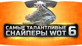 Как заваншотить врага на КВ-1С без сведения? Лучшие снайперы World Of Tanks #6.(КВ-1С ваншотит сходу без сведения? Т49 мутит бомбардира и не краснеет? Совки взрывают по две БК подряд? ELC AMX..., 2016-10-28T21:47:23.000Z)