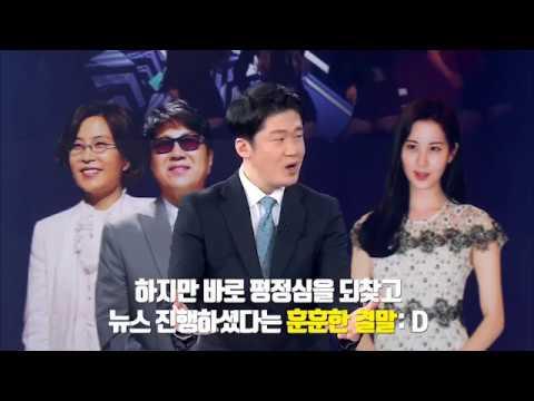 """뉴스파이터 앵커 '김명준'이 부릅니다 - 레드벨벳 '빨간 맛"""""""