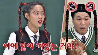 ((보듬)) 모두 설현이(Seolhyun) 이빨에 관심 좀 주세요~ ((보듬)) 아는 형님(Knowing bros) 206회