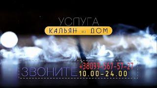 видео Кальян на выезд (кейтеринг)