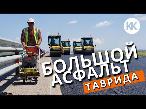 БОЛЬШОЙ АСФАЛЬТ на трассе Таврида.  КРАСОТА! ВЕСНА в Крыму. Капитан Крым