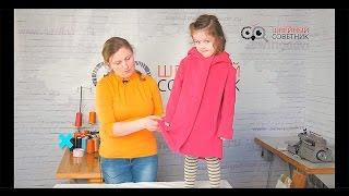 Видео урок. Пошив детское пальто. Выкройка. - Часть 1