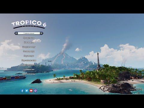 Tropico 6. Миссия - подпольный бар. Стрим для будущих управленцев. Обучающая игра