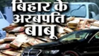 Crores of  Blackmoney Recovered from 4 Clerks in Bihar