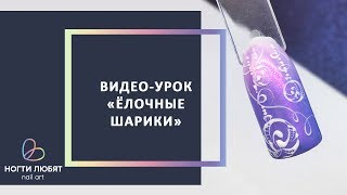 Маникюр | Новогодний дизайн ногтей - Шарики, игрушки на елке | 2018  | Вензеля
