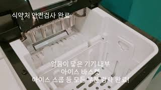 muz im 뮤젠제빙기