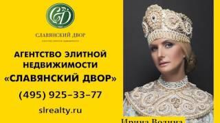 видео Отзывы об Агентстве элитной недвижимости «Славянский двор»