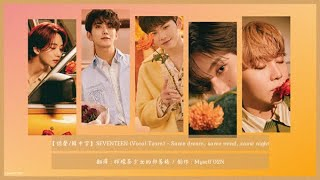 【認聲/韓中字】SEVENTEEN (Vocal Team) - Same dream, same mind, same night