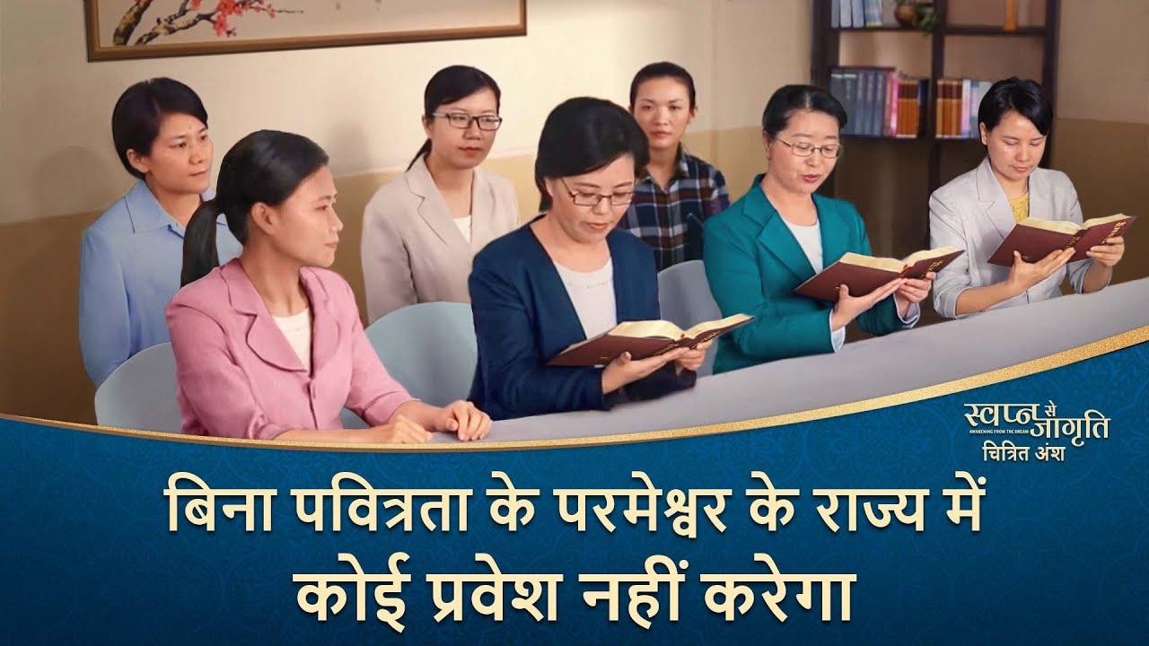 """Hindi Christian Movie """"स्वप्न से जागृति"""" अंश 2 : बिना पवित्रता के परमेश्वर के राज्य में कोई प्रवेश नहीं करेगा"""