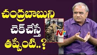 చంద్రబాబుని చెక్ చేస్తే తప్పు ఏంటి..? | Telakapalli Ravi Comments on Chandrababu Naidu frisked | NTV