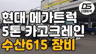 현대메가트럭 5톤카고크레인 수산615장비[붐바라시완료]