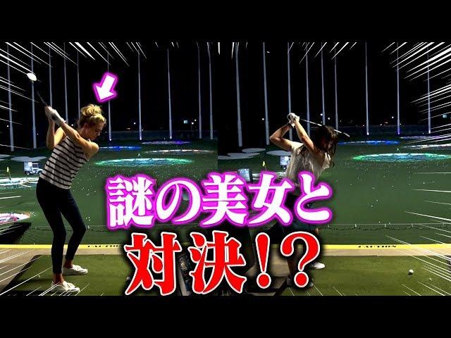 ド派手なドライビングレンジ「トップゴルフ」をなみきが初体験!