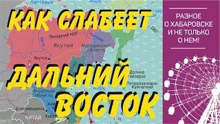 Как слабеет Дальний Восток и Хабаровский край
