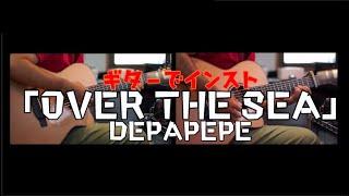 Gambar cover DEPAPEPE 「Over the sea」
