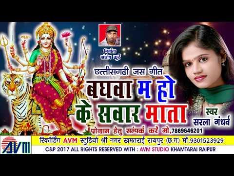 सरला गंधर्व-CHHATTISGARHI JAS GEET-बघवा म हो के सवार माता-NEW HIT CG DJ MATA BHAKTI HD VIDEO SONG