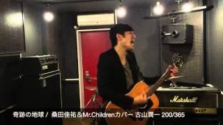 「365日YouTubeチャレンジ!」200日目! Singer Song Writerの古山潤一...