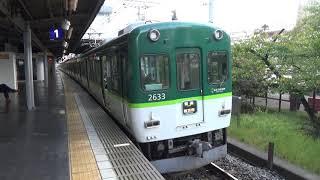 【到着&発車!】京阪電車 2600系2633編成 普通中之島行き 香里園駅