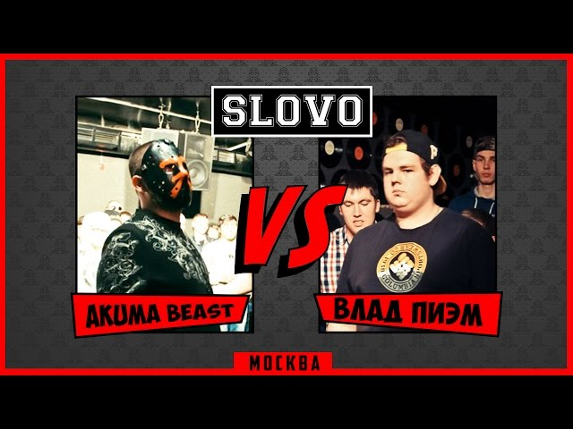 SLOVO | Moscow - Akuma Beast vs. Влад Пиэм (Main Event, II season)