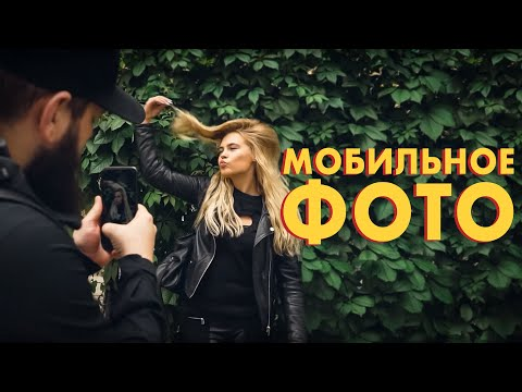 📸 Мобильная фотография / Советы, лайфхаки, секреты