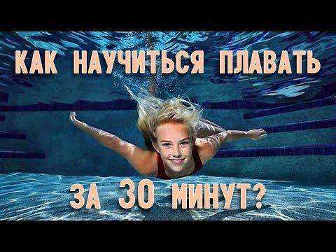 Как научиться плавать взрослому самостоятельно за 30 минут