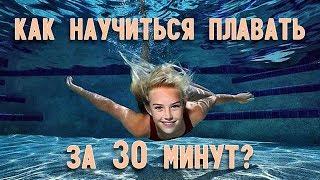 Смотреть видео научиться плавать взрослому в москве