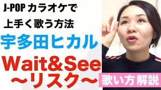 J-POPカラオケで上手く歌う方法【Wait&See~リスク~/宇多田ヒカル】