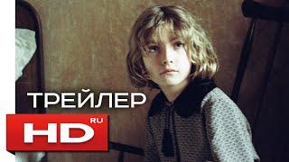 Детство лидера (Русский Трейлер) Роберт Паттинсон