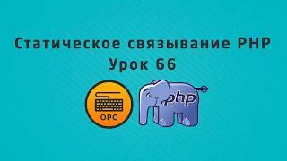66 - Уроки PHP. Позднее статическое связывание